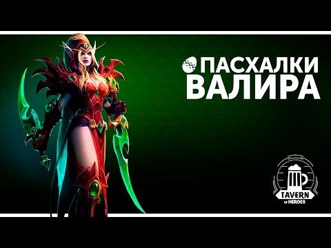 видео: Пасхалки heroes of the storm - Валира Сангвинар (Русская озвучка).