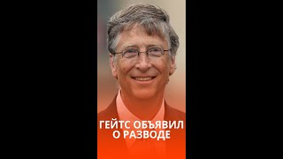 Снова холостяк в 65. Билл Гейтс разводится с женой #shorts
