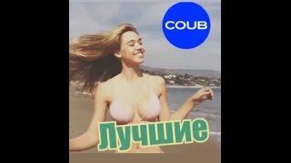 Лучшие Оригинальные COUB / Приколы / Смешные видео #2