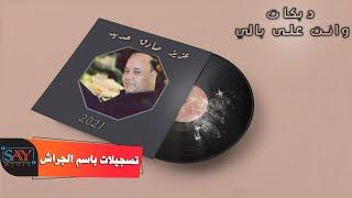 عزيز صادق حديد // و انت على بالي // دبكات 2021