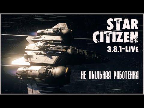 Не пыльная работенка. Star Citizen - 3.8.1