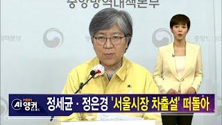 [김주하 AI 뉴스] 정은경 서울시장 차출?…김태년 &…