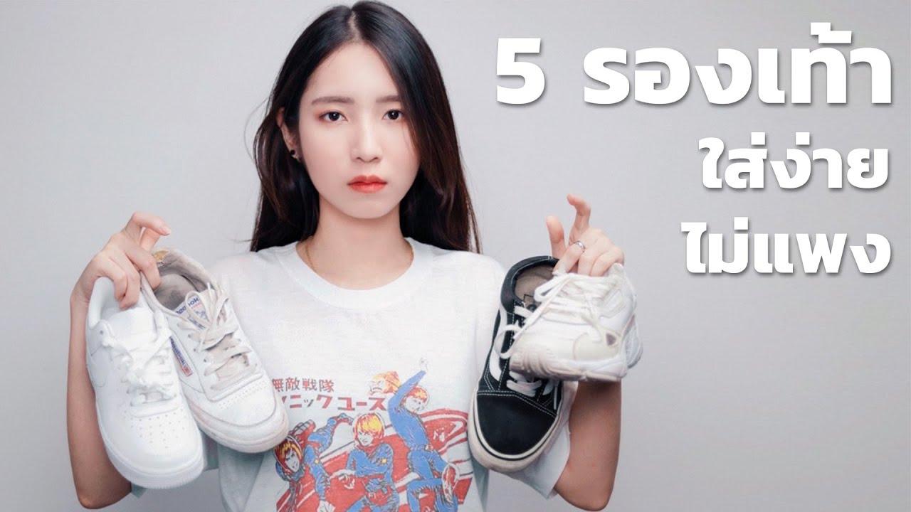 5 รองเท้า SNEAKER ใส่ง่าย ราคาไม่แพง.. แรงไม่ตกเทรนด์!