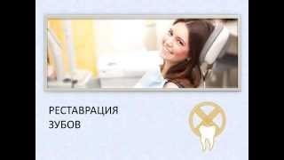 Aserdent стоматология в Астане и Алматы(, 2015-09-09T18:28:39.000Z)