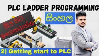 PLC Ladder Programming SINHALA Tutorial 2 - getting start to plc programming