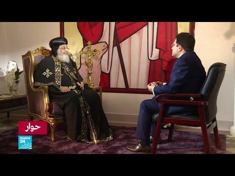 حوار مع البابا تواضروس الثاني  - نشر قبل 12 ساعة