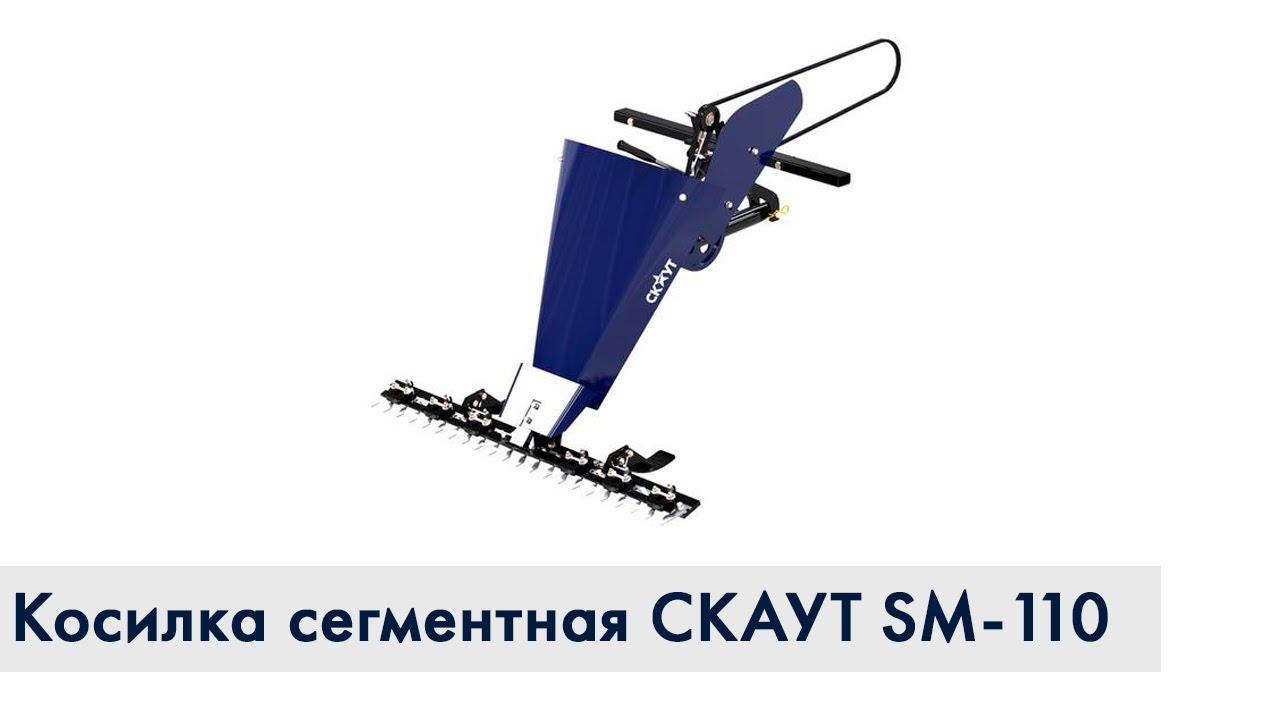 Косилка сегментная фронтальная СКАУТ SM-110 к мини-трактору
