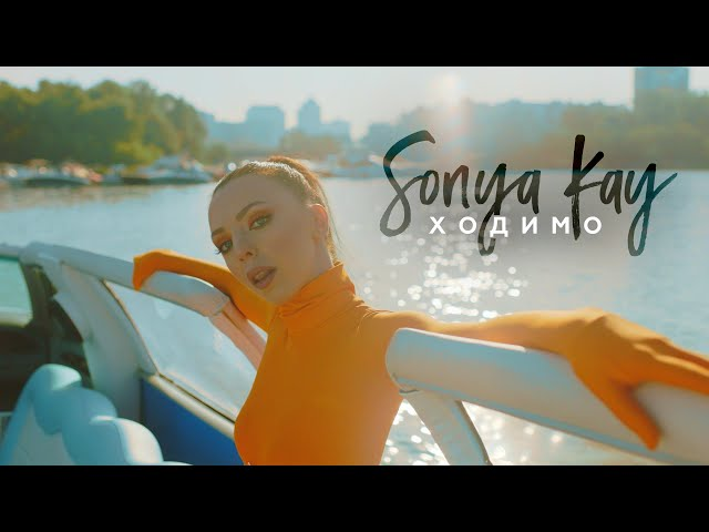 Sonya Kay - Ходимо [Official Music Video]