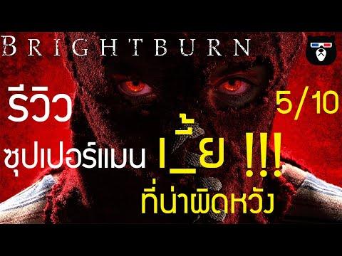 รีวิวหนัง | Brightburn เด็กพลังอสูร เมื่อซุปเปอร์แมนกลายเป็นคนเลว !!