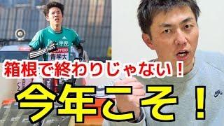「今年こそ!」箱根で終わりじゃ無かった!小野田勇次の未だ成し遂げてないあの件についてしゃべります。