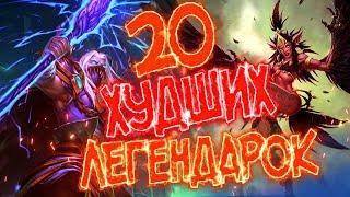 20 ХУДШИХ ЛЕГЕНДАРОК В ХАРТСТОУН!💣