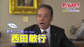 釣りバカ日誌 新入社員 浜崎伝助 DVD-BOX プロモーションビデオ 釣りバ...