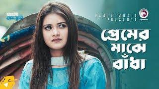 Premer Majhe Badha | Movie Scene | Apurba | Tanjin Tisha | Amar Prem Tumi