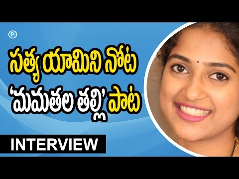 Singer Satya Yamini about Baahubali title song Mamatala Talli - Telugu Popular TV