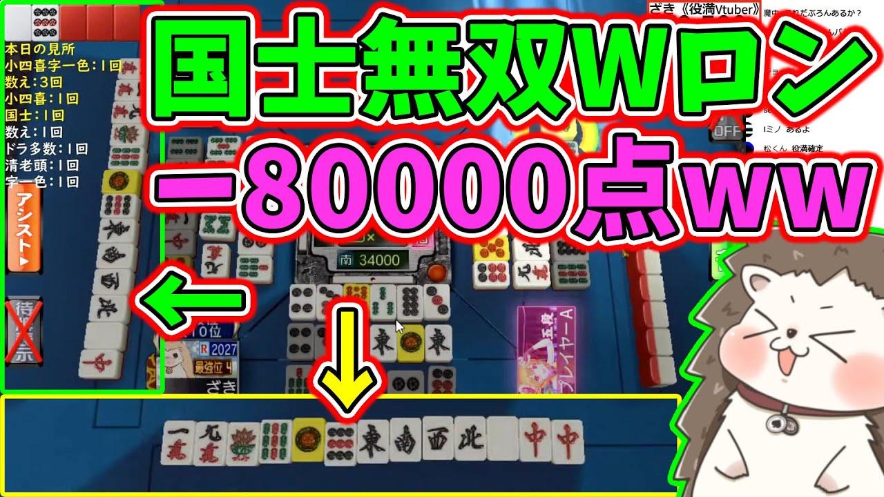 【日刊MJ】国士無双Wロン、-80000点ww