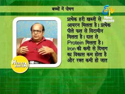 Nutrition For Kids - बच्चों में पोषण - Health Mantra - ETV Bihar Jharkhand