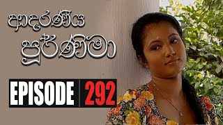 Adaraniya Poornima | Episode 292 30th August 2020 Thumbnail