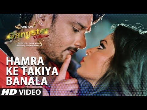 हमरा के तकिया बना लs - HAMRA KE TAKIYA BANALA | New Bhojpuri Video Song 2018 | Gangster Dulhania |