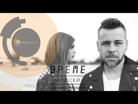 Moisey feat. Zhana Bergendorff - Vreme (Official HD)
