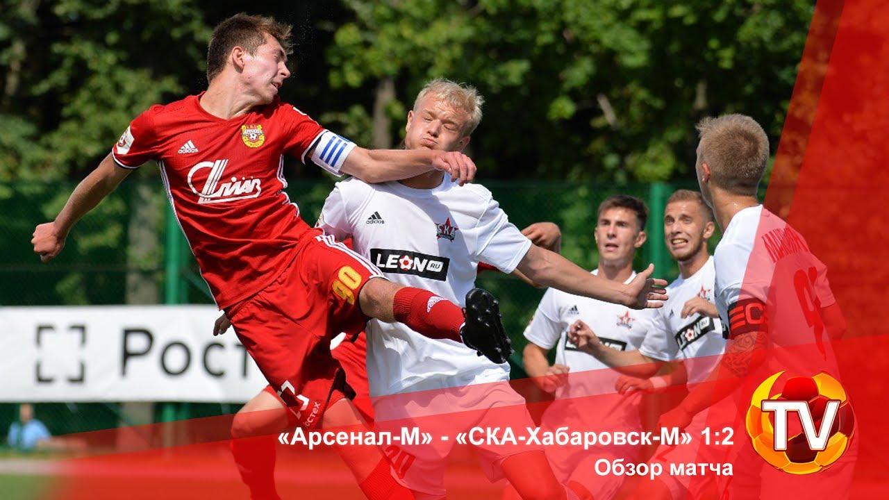 Арсенал Тула - СКА-Хабаровск