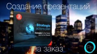 Смотреть видео разработка презентаций на заказ
