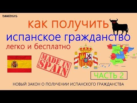 Как получить испанское гражданство легко и бесплатно - (ЧАСТЬ 2)