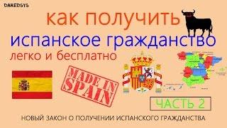 Как получить испанское гражданство легко и бесплатно - (ЧАСТЬ 2)(Как получить испанское гражданство легко и бесплатно ЧАСТЬ 2 - Новый закон о получении испанского гражданст..., 2016-01-29T01:52:04.000Z)