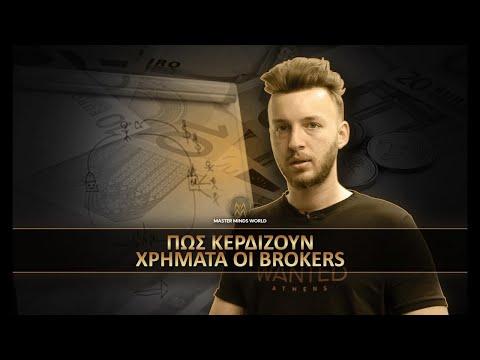 Πως Κερδίζουν Χρήματα οι Brokers | MMW Capital