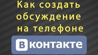 Как создать обсуждение ВКонтакте с телефона(В этом видео вы узнаете в чем заключается особенность создания обсуждений с телефона в группе ВКонтакте..., 2014-05-19T07:13:15.000Z)