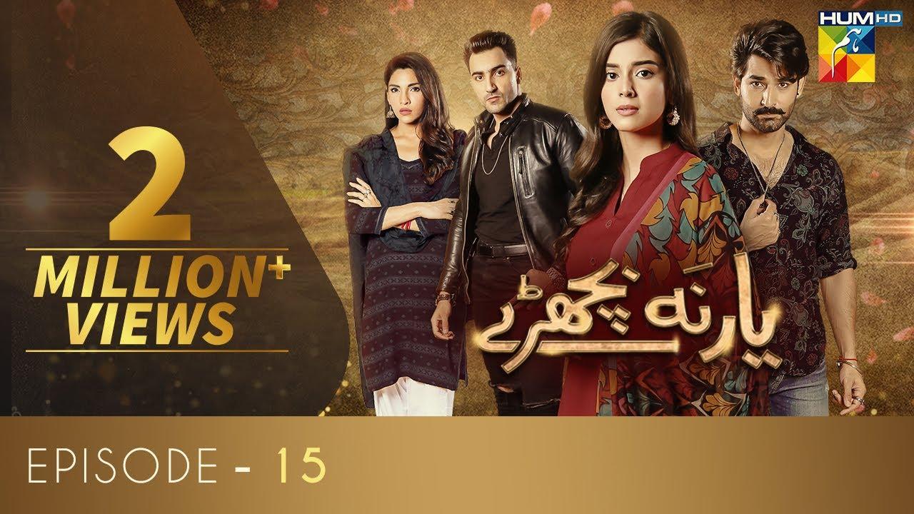 Yaar Na Bichray | Episode 15 | HUM TV | Drama | 9 June 2021