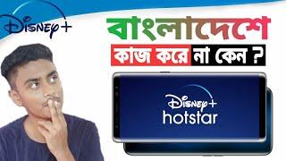 Why Disney+ Hotstar Not Available In Bangladesh ?? - Explained In Bangla - Jeeva Explained