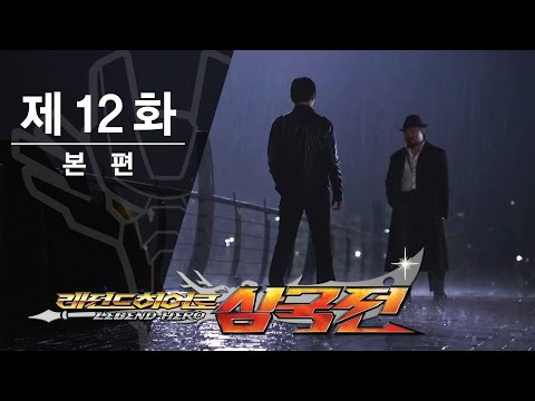 legend-heroes---episode-12---the-birth-of-the-red-hero