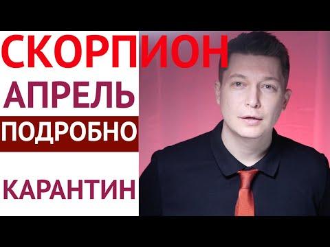 СКОРПИОН Гороскоп на апрель 2020 - НОВЫЙ МИР НА КАРАНТИНЕ #ЛУЧШЕДОМА Душевный гороскоп Павел Чудинов
