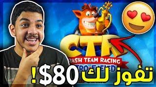كراش سيارات مع حمود 880..!!! 😍🚗 (اذا فزت لك 80$ !!!😱🔥) Crash Team Racing I