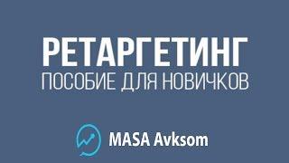 Как настроить ретаргетинг в Яндекс Директ на РСЯ