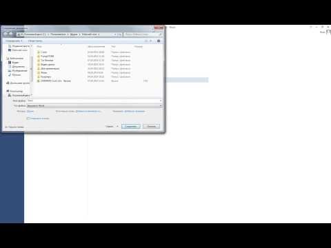 Как сохранить файл в Microsoft Word