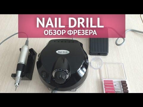 Обзор фрезера для маникюра и педикюра Nail Drill