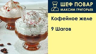 Кофейное желе . Рецепт от шеф повара Максима Григорьева