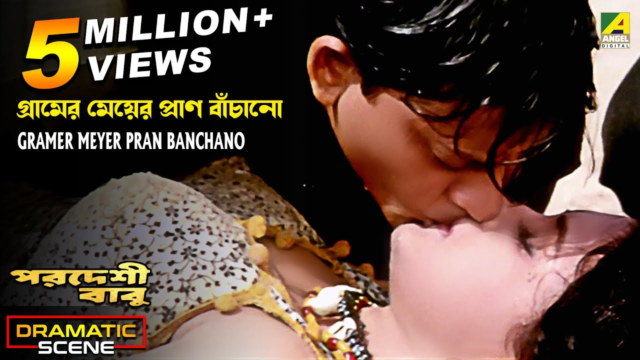 Download Gramer Meyer Pran Banchano   Dramatic Scene   Siddhanta Mahapatra   Rachana Banerjee