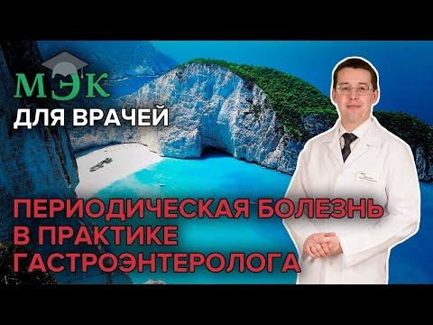 Периодическая болезнь в практике врача гастроэнтеролога