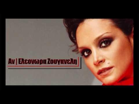 An - Eleonora Zouganeli [New 2009 Song]