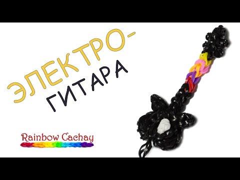 Плетение электрогитары из резинок rainbow loom bands cachayvideo