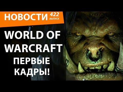 видео: world of warcraft. Первые кадры. Новости.