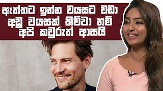ඇත්තට ඉන්න වයසට වඩා අඩු වයසක් කිව්වා නම් අපි කවුරුත් ආසයි   Piyum Vila   24-05-2019   Siyatha TV Thumbnail