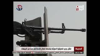 فشل جديد للمليشيات الحوثية في حيس وعدد من الجبهات