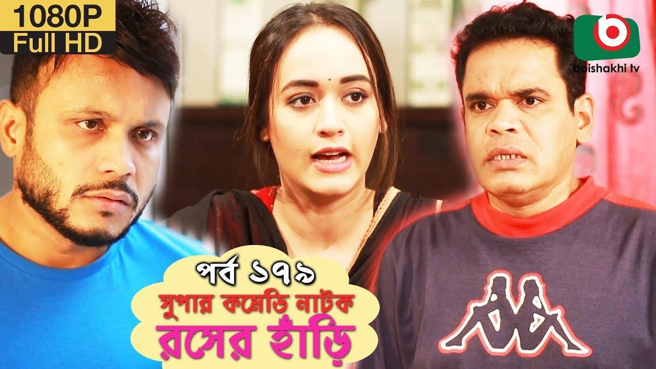 সুপার কমেডি নাটক - রসের হাঁড়ি | Bangla New Natok Rosher Hari EP 179 | MM Morshed, Ahona