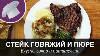 Большая готовка: Стейк из говядины, пюре и жаренные грибы с луком и фасолью