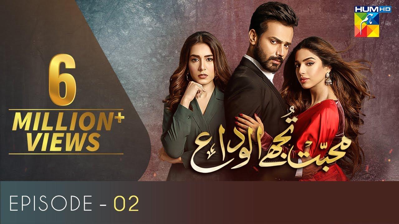 Download Mohabbat Tujhe Alvida Episode 2    English Subtitles   HUM TV Drama 24 June 2020