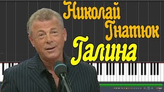 Николай Гнатюк - Галина  #SeeMusicPiano