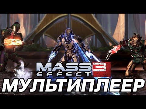 Обзор мультиплеера Mass Effect 3